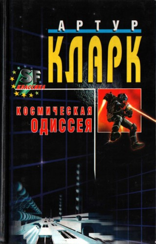 Korotkoe soderjanie «Kosmicheskaya Odisseya 2001 goda» Artura Klarka