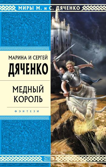 Kratkoe soderjanie Marina i Sergei Dyachenko «Mednii korol»