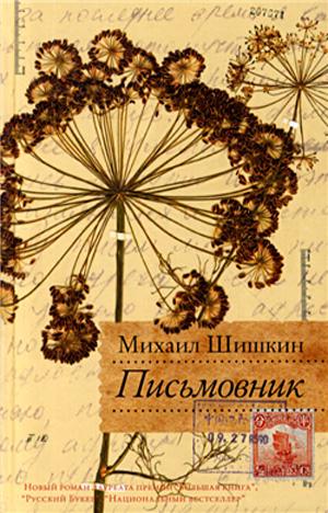 Kratkoe soderjanie romana M. Shishkina «Pismovnik»