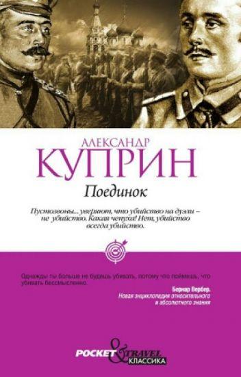 Kratkoe soderjanie Aleksandr Kuprin «Poedinok»