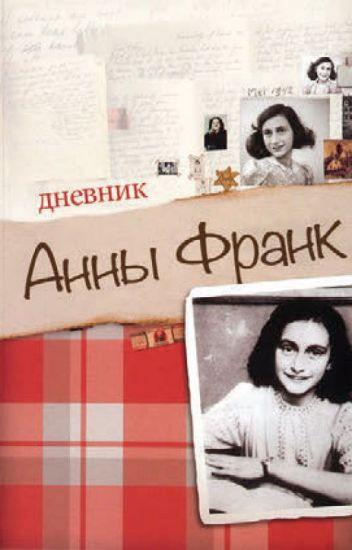 Kratkoe soderjanie knigi «Dnevnik Anni Frank»