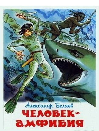 Kratkoe soderjanie «Chelovek – amfibiya» A.Belyaeva