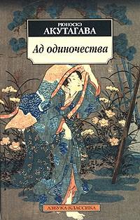 Kratkoe soderjanie Akutagava Ryunoske «Ad odinochestva»