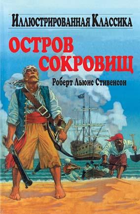 Korotkoe soderjanie Robert Stivenson «Ostrov sokrovisch»