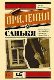 Kratkoe soderjanie Zahar Prilepin «Sankya»