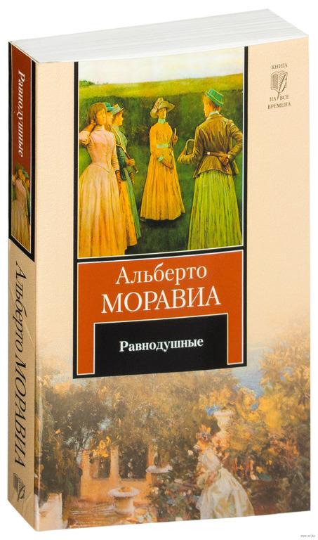 Kratkoe soderjanie Alberto Moravia «Ravnodushnie»