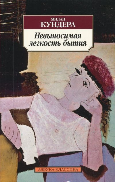 Kratkoe soderjanie Milan Kundera «Nevinosimaya legkost bitiya»