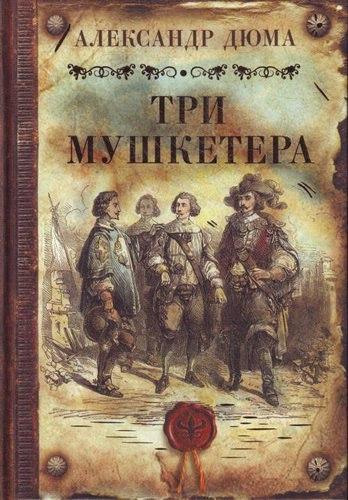 Kratkoe soderjanie Aleksandr Dyuma «Tri mushketera»