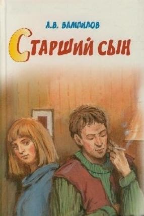 Kratkoe soderjanie romana A. Vampilova «Starshii sin»