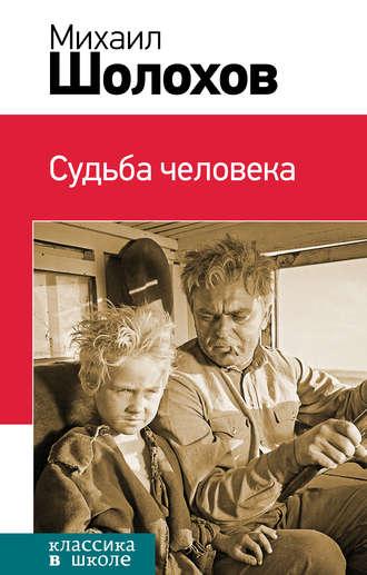 Kratkoe soderjanie Mihail Sholohov «Sudba cheloveka»