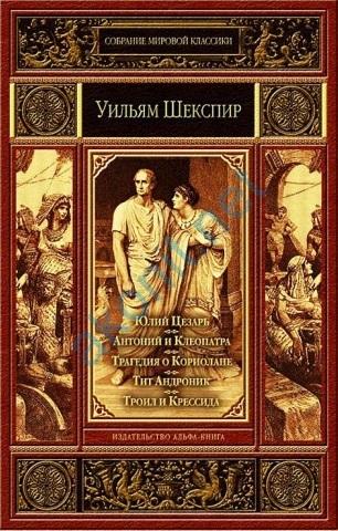 Kratkoe soderjanie Uilyam Shekspir «Antonii i Kleopatra»