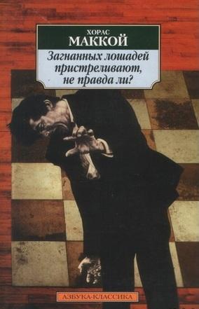 Kratkoe soderjanie H. Makkoi «Zagnannih loshadei pristrelivayut_ ne pravda li»