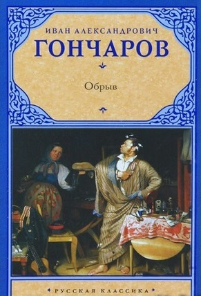 Kratkoe soderjanie Ivan Goncharov «Obriv»