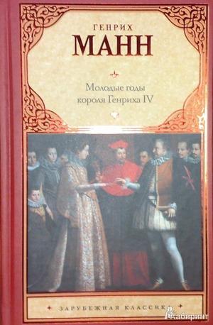 Kratkoe soderjanie Genrih Mann «Molodie godi korolya Genriha IV»