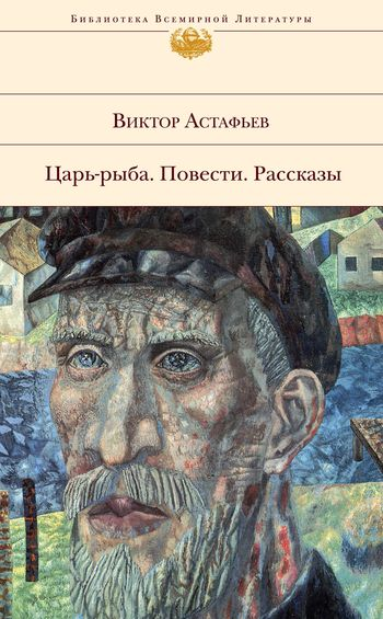 Korotkoe soderjanie «Car _ riba» Viktora Astafeva
