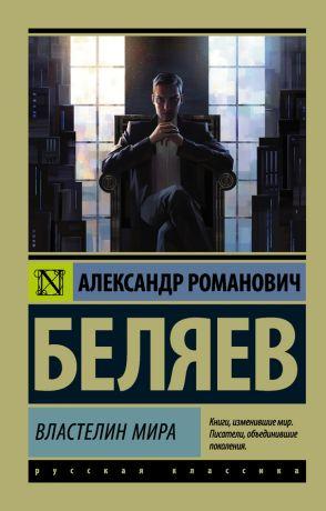 Kratkoe soderjanie knigi A. Belyaev «Vlastelin mira»