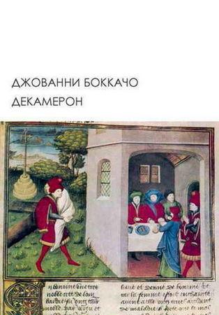 Korotkoe soderjanie Djovanni Bokachcho «Dekameron»