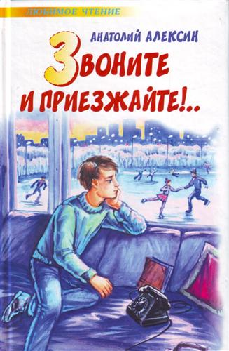 Kratkoe soderjanie Anatolii Aleksin «Zvonite i priezjaite»
