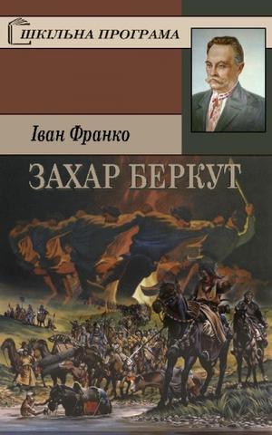 Kratkoe soderjanie Ivan Franko «Zahar Berkut»
