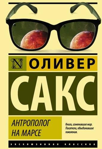 Kratkoe soderjanie Oliver Saks «Antropolog na Marse»
