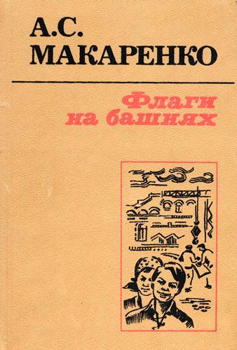 Kratkoe soderjanie A. S. Makarenko «Flagi na bashnyah»