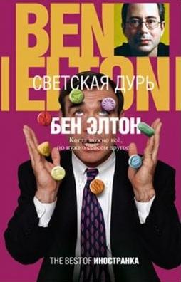 Korotkoe soderjanie Ben Elton «Svetskaya dur»