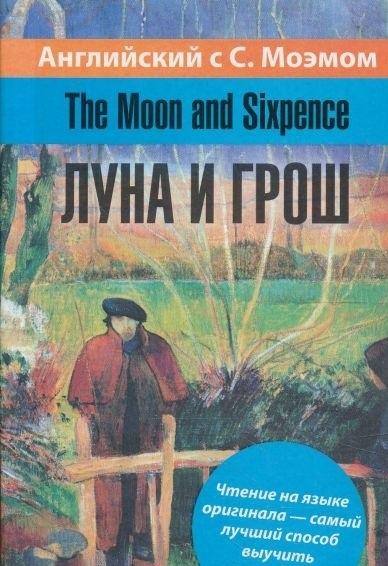 Kratkoe soderjanie Somerset Moem «Luna i grosh»