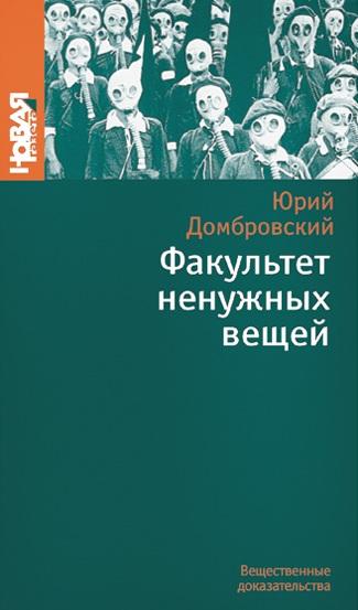 Kratkoe soderjanie Yu. Dombrovskii «Fakultet nenujnih veschei»
