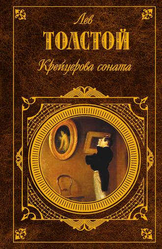 Korotkoe soderjanie «Kreicerova sonata» Lva Tolstogo