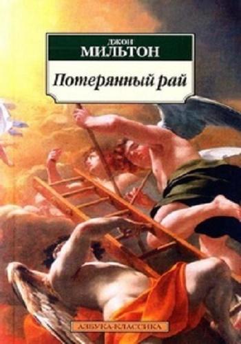 Kratkoe soderjanie «Poteryannii rai» Djona Miltona