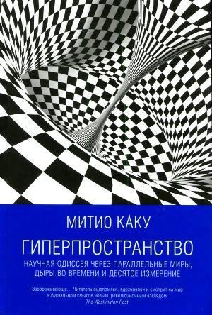 Kratkoe soderjanie Mitio Kaku «Giperprostranstvo»