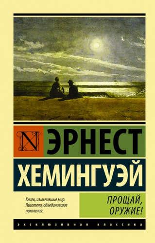 Korotkoe soderjanie «Proschai_ orujie»Ernesta Hemingueya