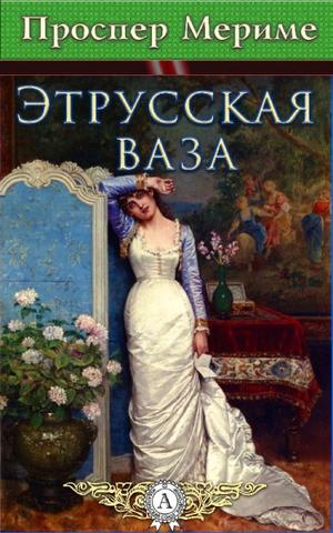 Kratkoe soderjanie «Etrusskaya vaza» Prospera Merime