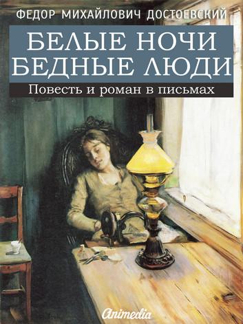 Kratkoe soderjanie Fedor Dostoevskii «Bednie lyudi»