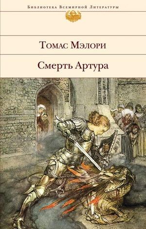 Kratkoe soderjanie Tomas Melori «Smert Artura»
