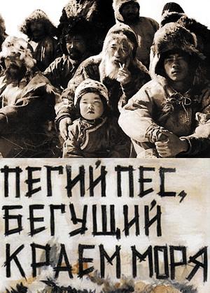 Kratkoe soderjanie Chingiz Aitmatov «Pegii pes_ beguschii kraem morya»