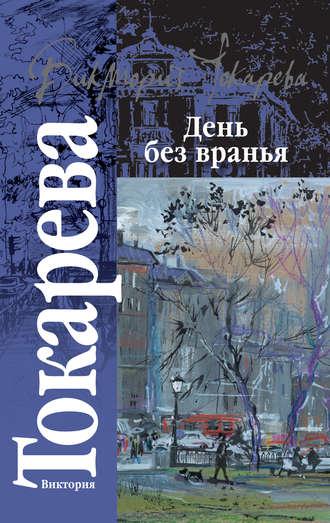 Korotkoe soderjanie Viktoriya Tokareva «Den bez vranya»
