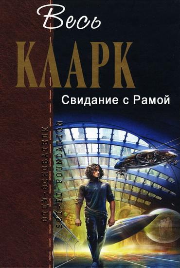 Korotkoe soderjanie Artur Klark «Svidanie s Ramoi»
