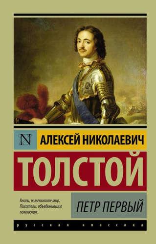 Kratkoe soderjanie A. N. Tolstoi «Petr Pervii»