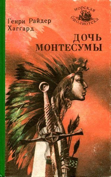 Kratkoe soderjanie «Doch Montesumi» Genri Haggarda