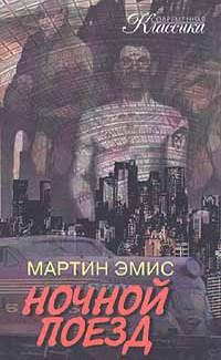 Korotkoe soderjanie Martin Emis «Nochnoi poezd»