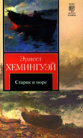 Korotkoe soderjanie Ernest Heminguei «Starik i more»