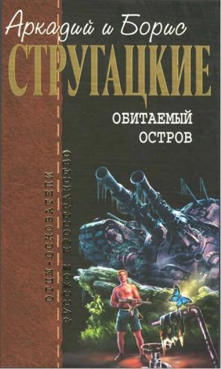 Korotkoe soderjanie Arkadii i Boris Strugackie «Obitaemii ostrov»
