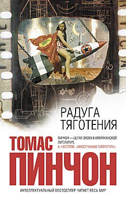 Kratkoe soderjanie «Raduga tyagoteniya» Tomasa Pinchona