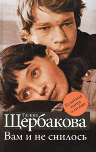 Kratkoe soderjanie Galina Scherbakova «Vam i ne snilos»
