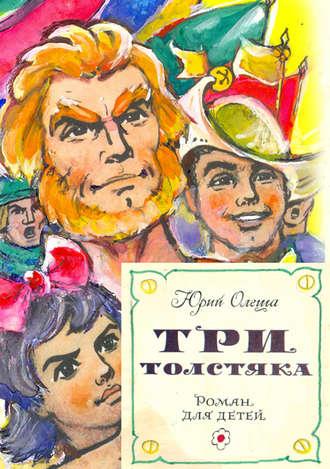 Kratkoe soderjanie Yurii Olesha «Tri tolstyaka»
