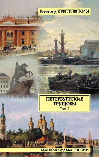 Kratkoe soderjanie Vsevolod Krestovskii «Peterburgskie truschobi»