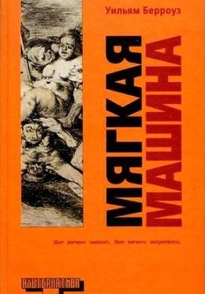 Korotkoe soderjanie Uilyam Berrouz «Myagkaya mashina»