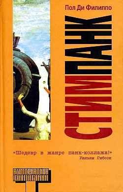 Korotkoe soderjanie Pol Di Filippo «Stimpank»