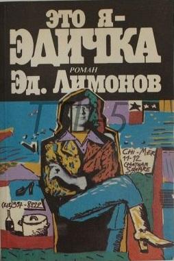 Kratkoe soderjanie Eduard Limonov «Eto ya – Edichka»